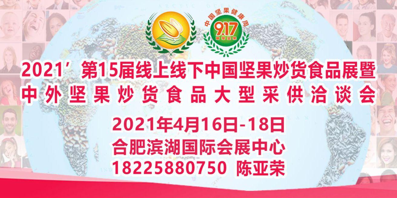 2021第十五屆線上線下中國堅果炒貨食品展暨中外堅果炒貨食品大型采供洽談會