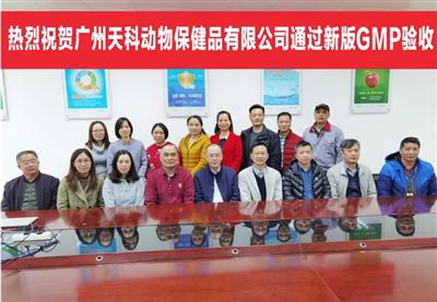 恭喜广州天科动保使用广州迈驰兽药包装机通过新版GMP认证