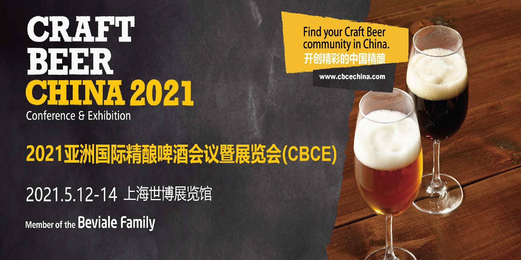 2021亞洲國際精釀啤酒會議暨展覽會(CBCE 2021)