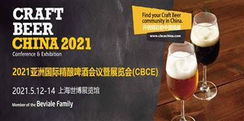 2021亚洲国际精酿啤酒会议暨展览会(CBCE 2021)
