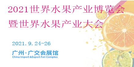 2021世界水果产业博览会 暨世界水果产业大会