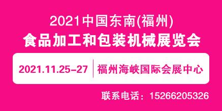 2021中國東南(福州) 食品加工和包裝機械展覽會