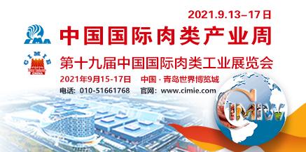 第十九届中国国际肉类工业展览会