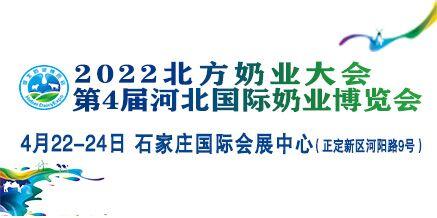 2022北方奶业大会暨第4届河北国际奶业博览会
