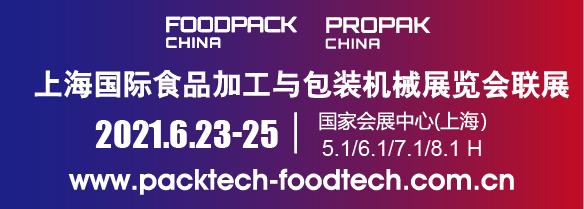 中国上海国际食品加工与包装机械展