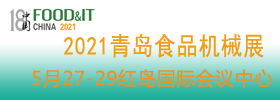 2021第十八届青岛国际食品加工和包装机械展览会