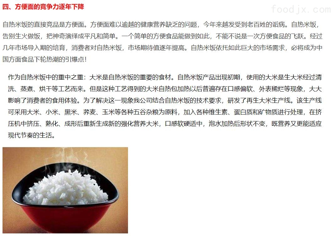 自热米饭专用米机