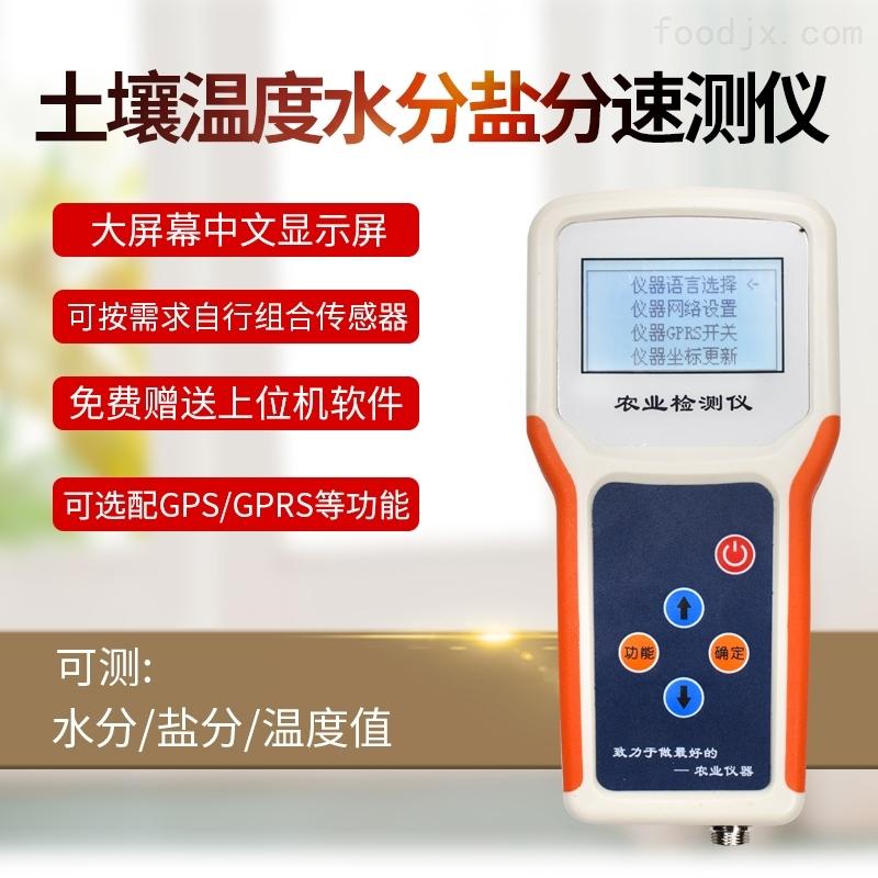 土壤水分温度盐分速测仪