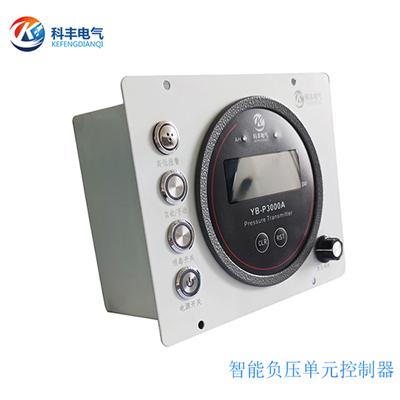 KF-C001-<strong>智能负压单元控制器</strong>-400.jpg