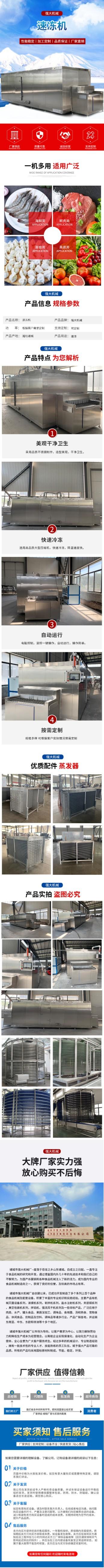 速冻机竞价图片2.jpg