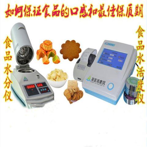 月饼馅料水活度测定仪技术指标/校准